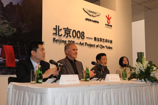 Aston Martin unveils Beijing 008