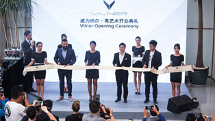 art studio vilner officially opens doors in beijing